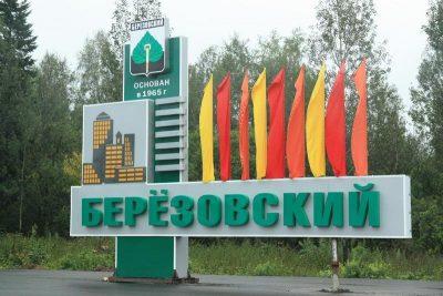 В Берёзовском на уличной спортивной площадке покончил с собой 20-летний парень