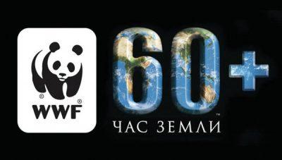 Кемерово будет участвовать в экологической акции «Час Земли»