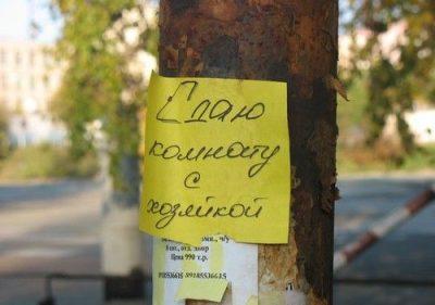 Кемерово вошёл в список самых «дорогих» городов России по ценам за аренду комнат