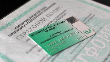 СМИ: Минздрав предлагает лишить безработных россиян бесплатных полисов ОМС