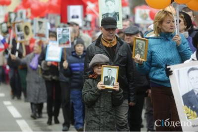 Бессмертный полк в Кемерове: место сбора и маршрут шествия