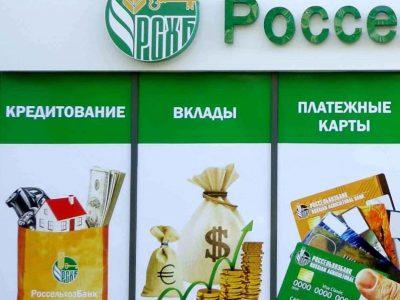 АО «Россельхозбанк» выступил организатором размещения биржевых облигаций ПАО «Транснефть»