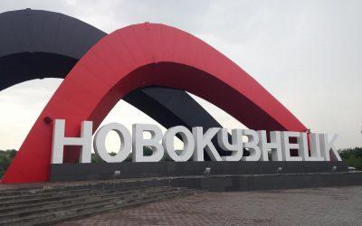 В 2018 году в Новокузнецке приступят к созданию экотехнопарка