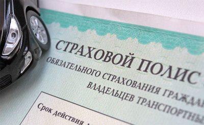 Кемеровчанка лишилась более 15 тысяч рублей при оформлении полиса ОСАГО
