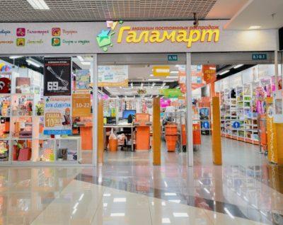 Кемеровчан зовут на открытие первого магазина постоянных распродаж «Галамарт»