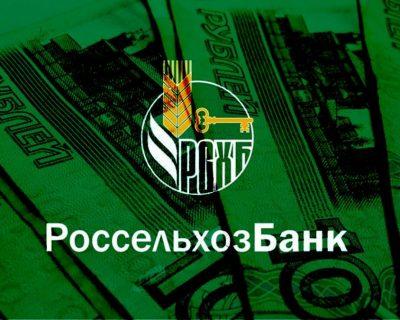 АО «Россельхозбанк» выступил организатором выпуска облигаций ПАО« ГТЛК»