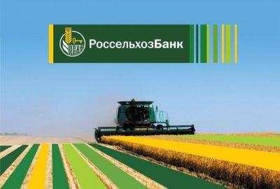 Председатель правления РСХБ Борис Листов поучаствовал в открытии агрокластера в Тверской области