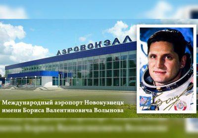 Депутаты одобрили предложение о присвоении аэропорту Новокузнецка имени Бориса Волынова