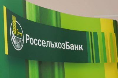 Россельхозбанк запустил онлайн-сервис проверки контрагентов «Светофор»