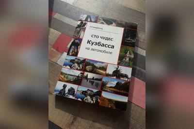 Кемеровчанин рассказал о 100 чудесах Кузбасса, до которых можно добраться на автомобиле