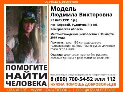 В Кемерове почти месяц не могут найти без вести пропавшую девушку