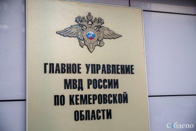 Руководство кузбасской полиции отчиталось о доходах