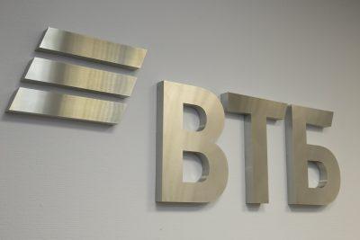 ВТБ и ФРИИ запускают акселератор технологических стартапов