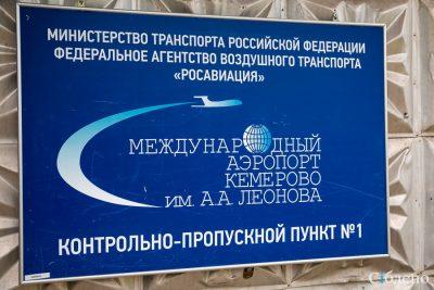 Сразу два самолёта до Кемерова задержали