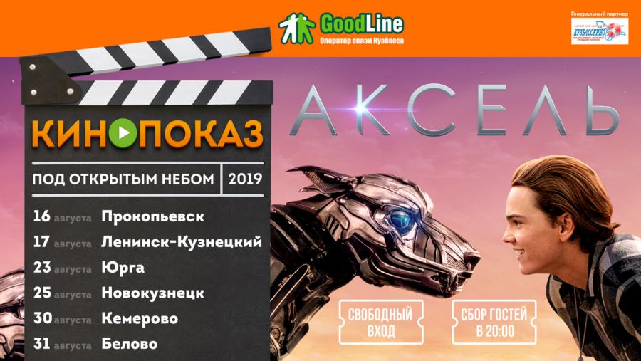 «Good Line» покажет кино в шести городах Кузбасса