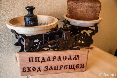 Владельца кемеровской пекарни наказали за табличку про п*****ов