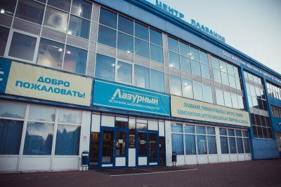СК «Лазурный» в Кемерове всё-таки закрыли?