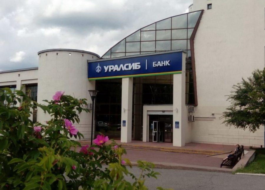 уралсиб погашение кредитов альфа банк мозырь кредиты