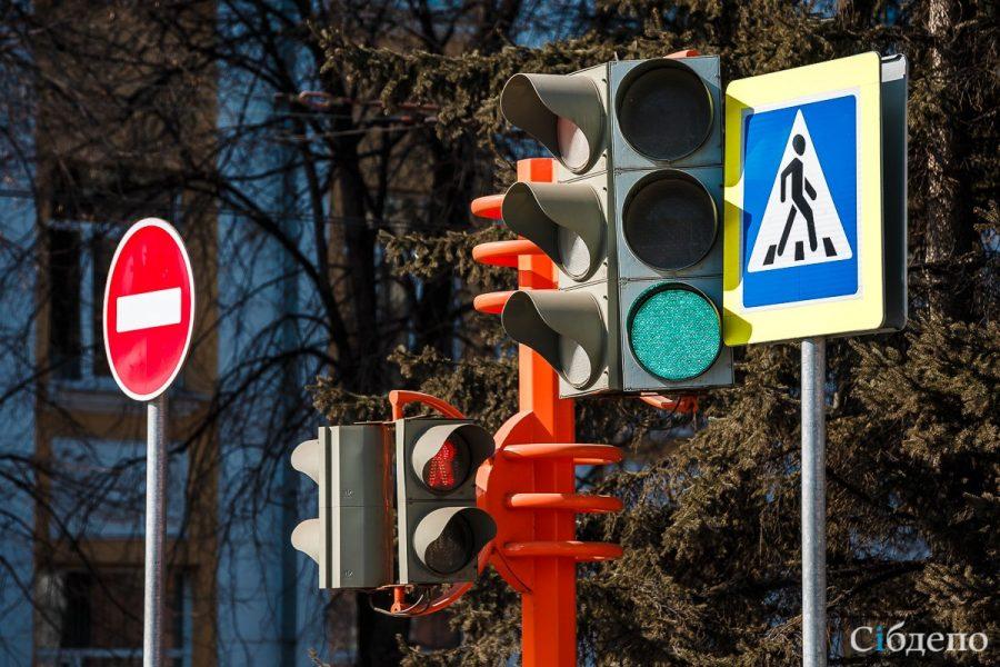 В Кемерове появится жёсткий светофор