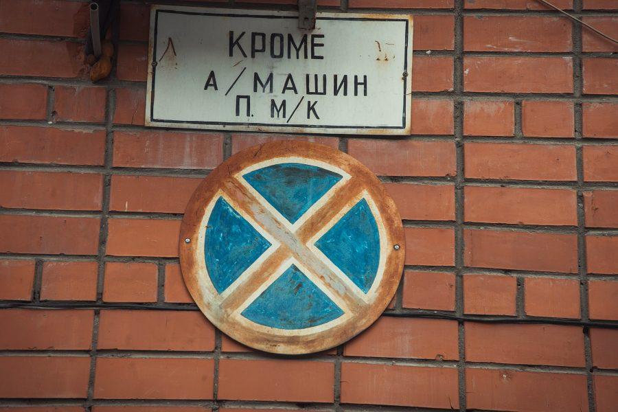 В Кемерове из-за праздничных гуляний ограничат стоянку