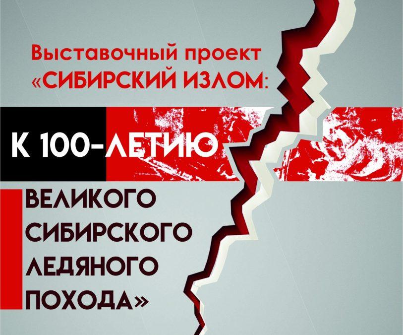 В Кемеровском краеведческом музее открывается выставка о гражданской войне