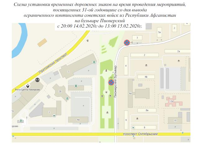 В центральном районе Кемерова ограничат парковку