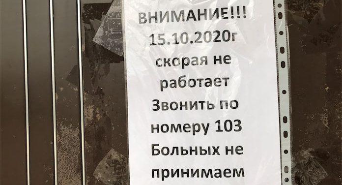 В разгар коронавируса и ОРВИ кузбасский город остался без скорой
